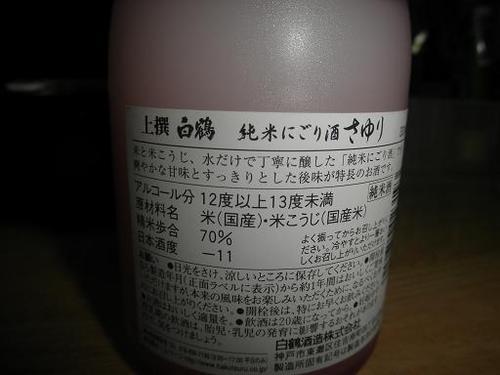 P3031088.JPG